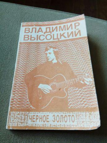 Владимир Высоцкий. Сборник произведений