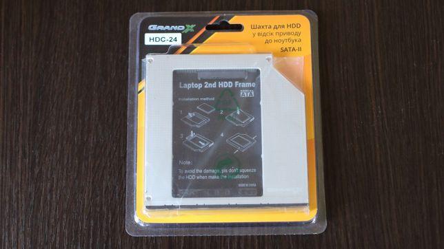 Карман переходник вместо привода DVD на SSD/HDD 9.5 мм Grand-X HDC-24