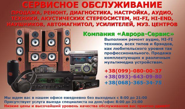 Продажа,ремонт,акустических систем,аудио,муз,медиа центров,саб,колонок