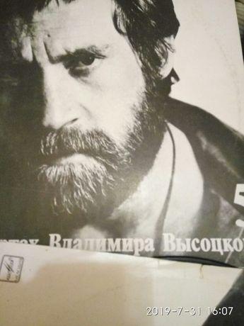 Пластинки Высоцкий