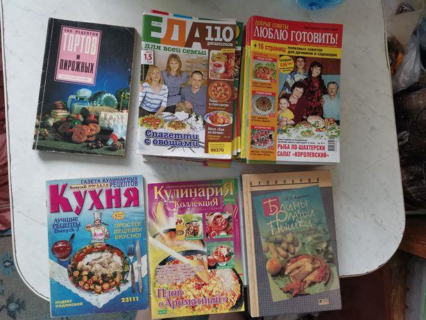 """Кулинарные книги Лагутина, журналы """"Люблю готовить"""", """"Еда"""" и т.д."""