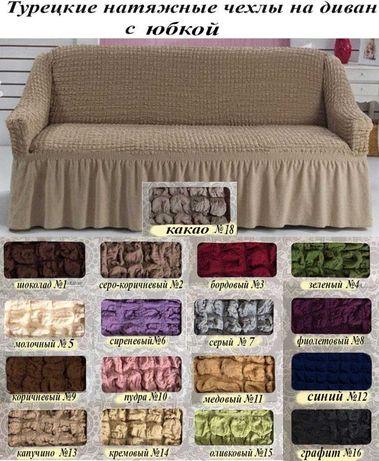 Чехол на диван, чехлы на диван, крiсла, стулья, чохол ТУРЕЦКИЙ