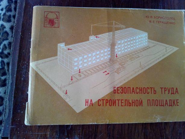 Безопасность труда на строительной площадке
