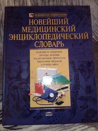 Книга, медицинский словарь