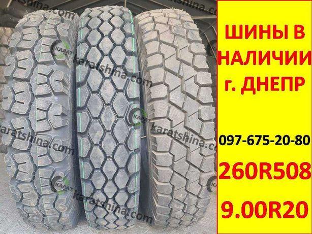 Шины 260R508 (9.00R20) 260-508(P) R20 КАМАЗ, ЗИЛ. Кол-во ограниченно.