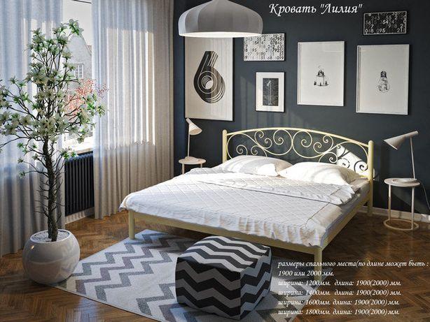 Металлическая кровать ЛИЛИЯ. Любые размеры. Бесплатная доставка!