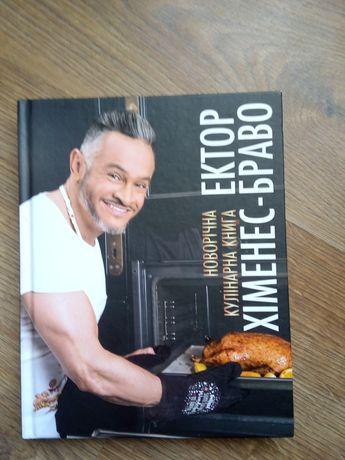 Новогодняя кулинарная книга на подарок