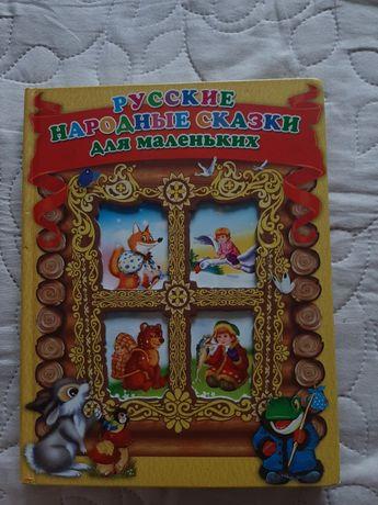 Русские народные сказки для маленьких (из-во РОССА)