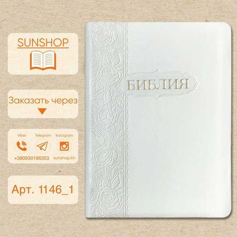 Библия белая малого форма, синодальный перевод, на русском языке, заме