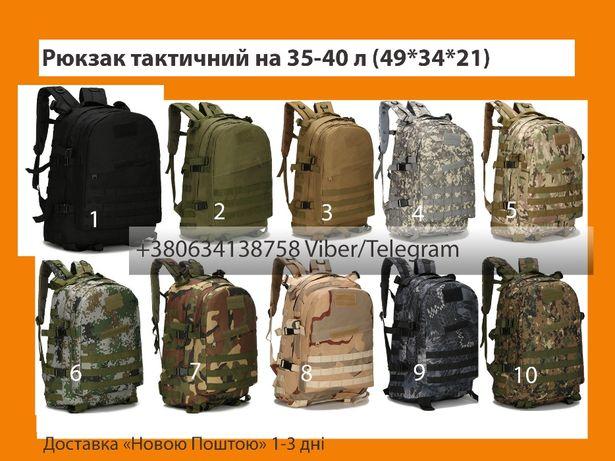 Рюкзаки туристический тактические,штурмовые, военные 36-40л