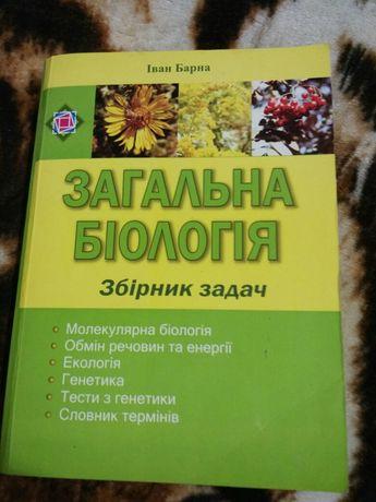 Продам книгу Загальна біологія, збіркик задач