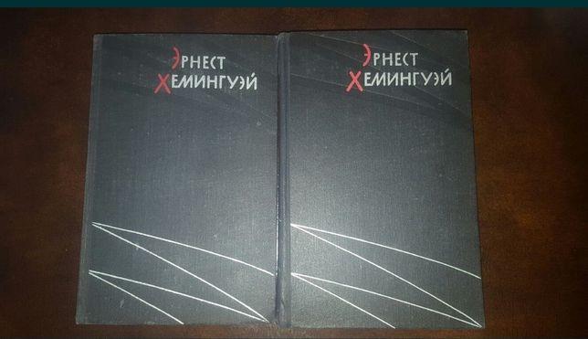 Эрнест Хемингуэй с/с в 2 томах