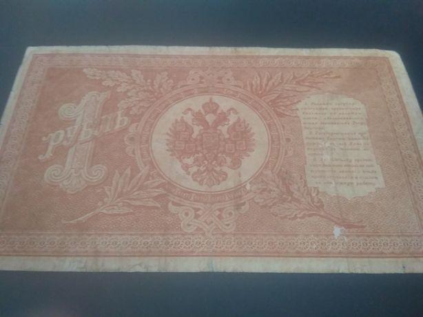Один рубль 1898г