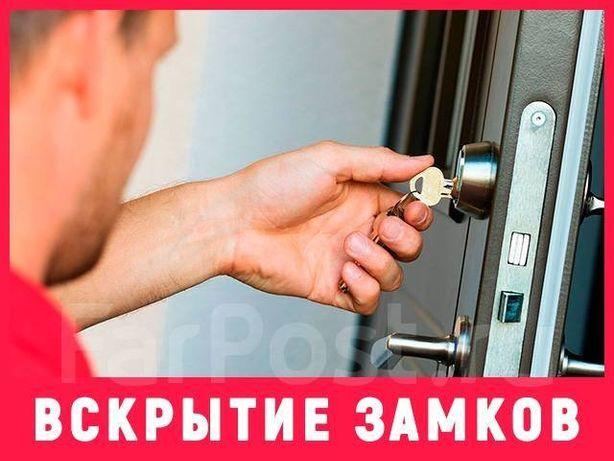 Экстренно Открыть замок в Каменское/Открытие/Вскрытие замков.Слесарь.