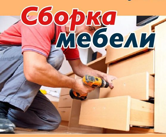 Мебельщик