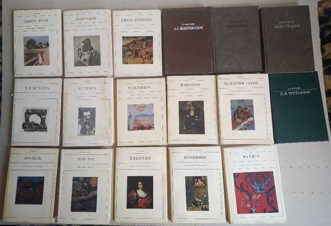 17 книг з серии Жизнь в искусстве