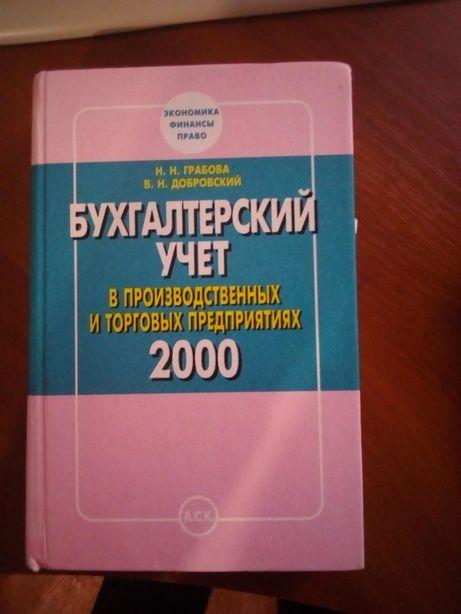 Учебник по бухгалтерскому учету