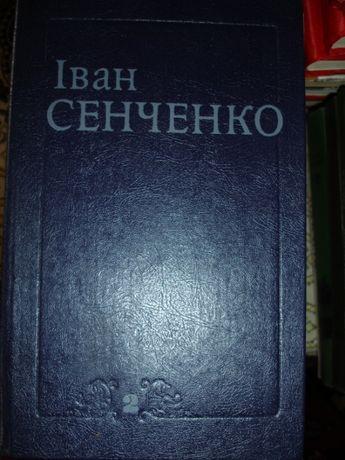 іван сенченко в 2 томах Бібліотека Української літератури