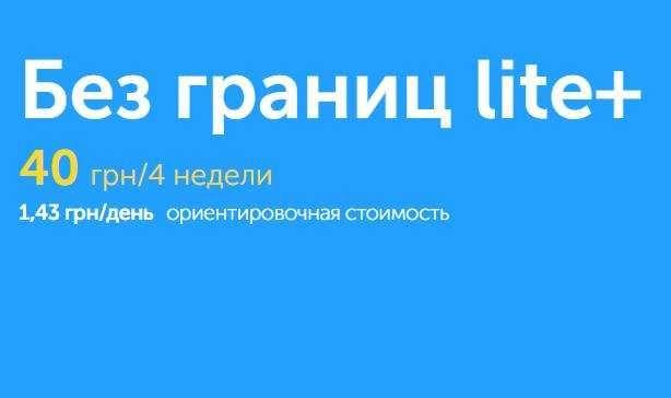 Киевстар социальный тариф 40 грн абонплата , региональный