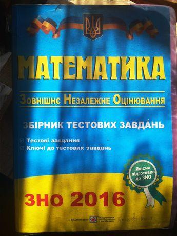 Сборник для подготовки к ЗНО по математике
