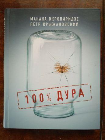 100% дура - Петр Крыжановский, Манана Окропиридзе