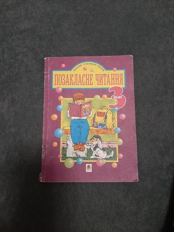 Книга Позакласне читання 3 клас