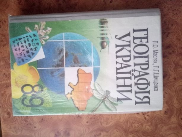 підручник географія 8-9 клас учебник география 8-9 класс