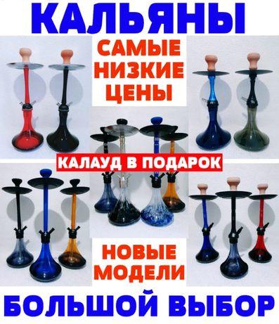 НОВЫЕ брендовые КАЛЬЯНЫ по САМЫМ НИЗКИМ ЦЕНАМ - 3 600 рублей И ВЫШЕ