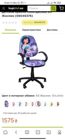Детское кресло Поло Дисней А5 Жасмин