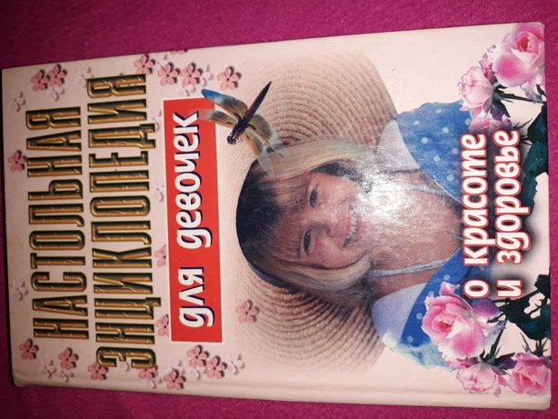 Настольная энциклопедия для девочек