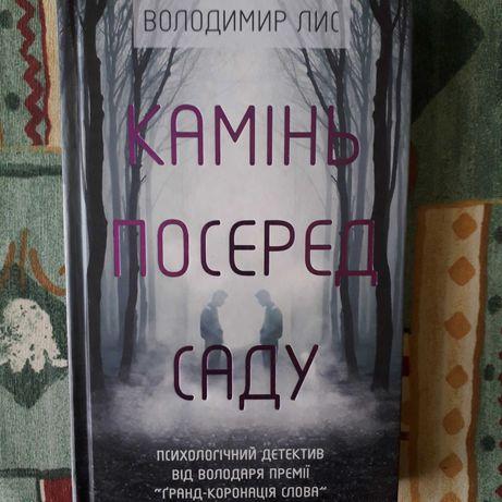 "Книга Володимир Лис ""Камінь посеред саду"""
