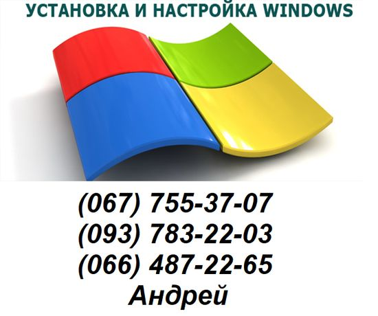 Установка Windows - Виндовс. Драйвера. Программ. Антивируса. Роутер