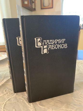 Владимир Набоков в 4х томах