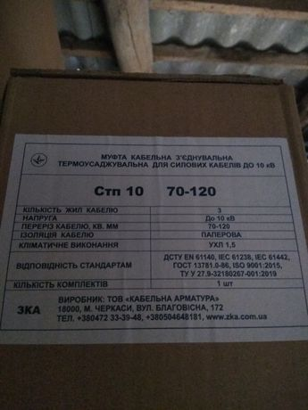Продам термоусадочные соединительные муфты СТП на сеч.70-120каб.
