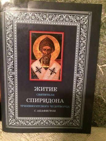 Житие святителя Спиридона Тримифунского с акафистом Православие
