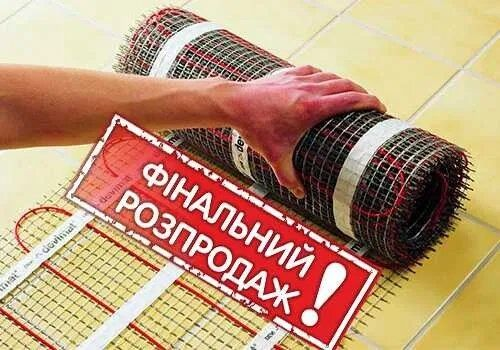 Розпродаж! Тепла підлога, нагрівальні мати, кабелі за оптовими цінами