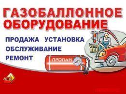 Установка Диагностика Ремонт Продам ГБО Монтаж оборудование Чернигов