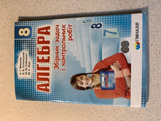 Алгебра 8 клас збірник (НОВА)задач і контрольних робіт