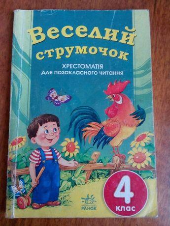 Хрестоматія для позакласного читання. 4 клас
