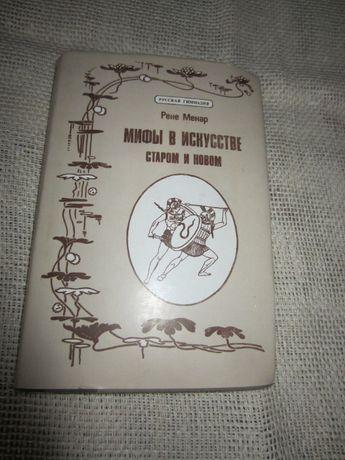 Книга Рене Менара «Мифы в искусстве старом и новом». Репринт 1900г.