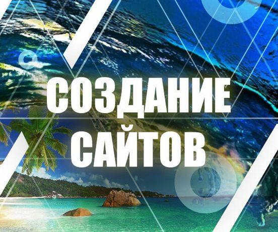 Создание сайтов в Полтаве/Заказать разработку сайта/Доработка сайтов