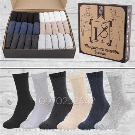 Набор носки мужские в коробке (кейс 30 пар) Житомир. Отл. на подарок