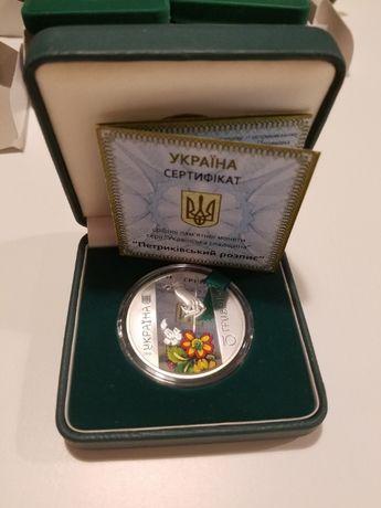 Монета Петриківський розпис
