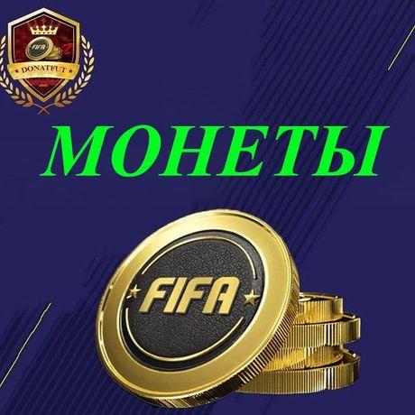Монеты FIFA 21 PS4/PS5 Дёшево!