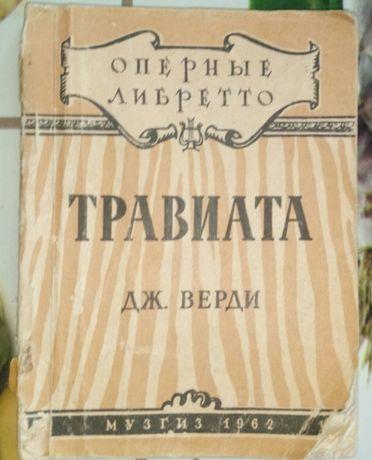 Книга Травиата Джузеппе Верди Верді изд.1962 журнал оперное либретто