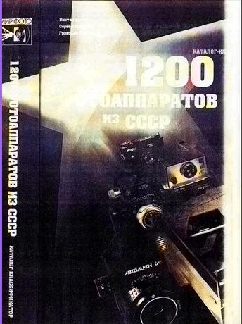 Каталог-справочник советских фотоаппаратов(1200 шт)СССР