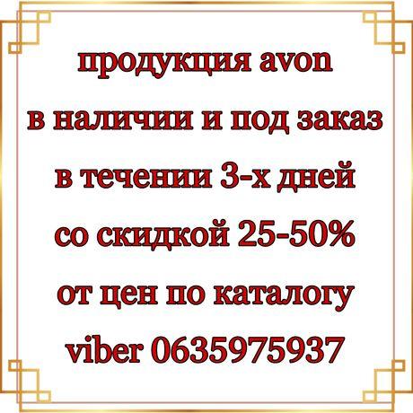 Avon в наличии продукция Ейвон со скидкой акции под заказ Киев