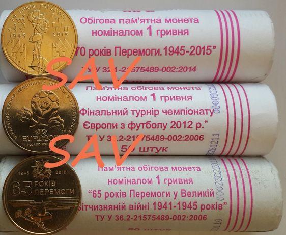 Монеты из ролла: 1 гривна 2010 65 лет Победы, 2012 Евро, 70 лет Победы