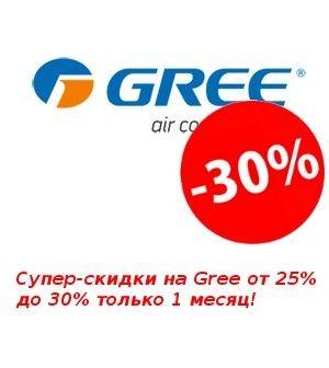 Распродажа Тепловых   насосов Inverter .Завод  Gree