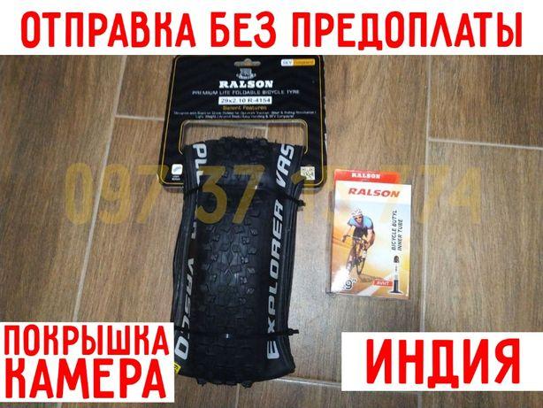 Покрышка (Шина) + КАМЕРА на Велосипед Ralson PREMIUM R4154 29x2.10